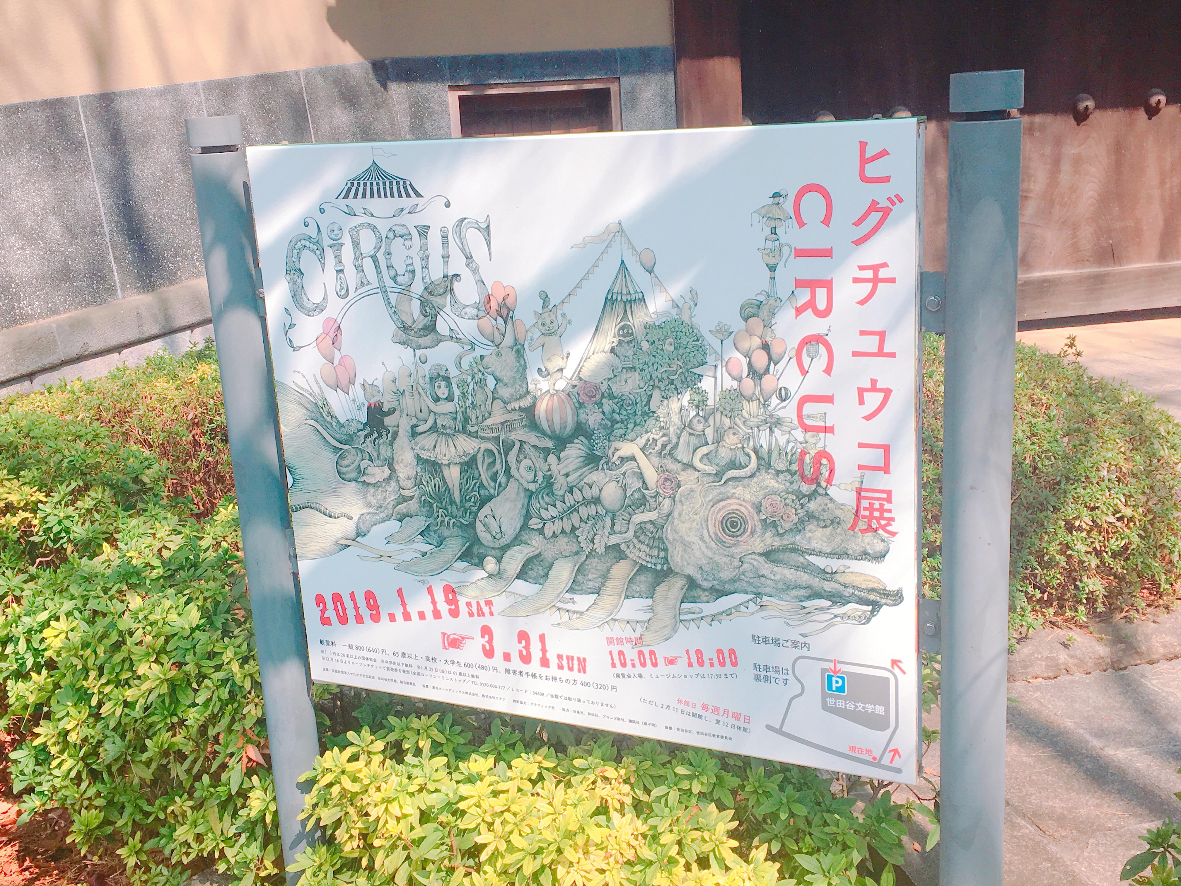 ヒグチユウコ 展 広島